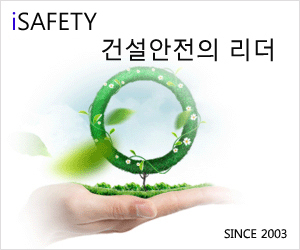 iSAFETY 건설안전의 리더